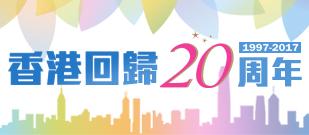 2017香港回歸20周年