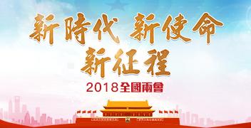 2018年全國兩會