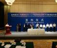 香港企業404億四川仁壽建顯示器件基地