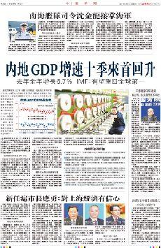 內地GDP增速十季來首回升 (圖)