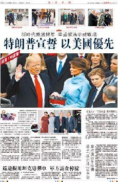 特朗普宣誓  新時代動盪揭幕 (圖)