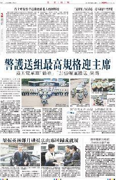 習主席視察香港將激勵港人再創輝煌
