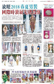 放眼2018春夏男裝  國際時裝展先睹為快 (圖)