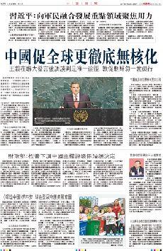 中國促全球更徹底無核化 (圖)