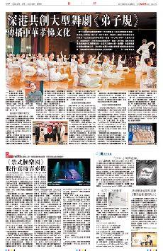 深港共創大型舞劇《弟子規》  傳播中華孝悌文化 (圖)
