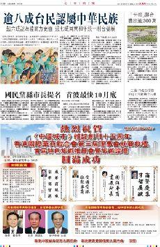 逾八成台民認屬中華民族 (圖)