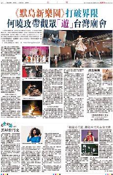 《默島新樂園》打破界限  何曉玫帶觀眾「遊」台灣廟會 (圖)