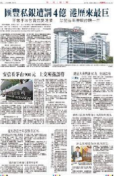 匯豐私銀遭罰4億 港歷來最巨 (圖)