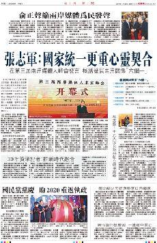 張志軍:國家統一更重心靈契合 (圖)