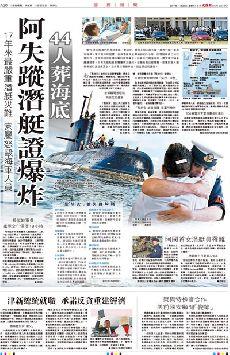 阿失蹤潛艇證爆炸  44人葬海底 (圖)