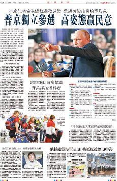 普京獨立參選  高姿態贏民意 (圖)