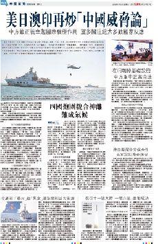 美日澳印再炒「中國威脅論」 (圖)