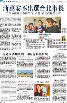 蔣萬安不出選台北市長 (圖)