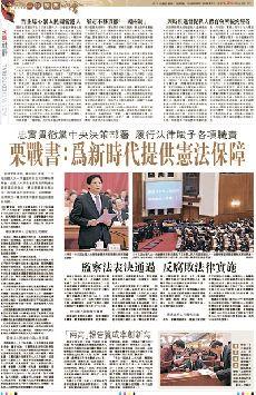 習主席心繫人民關愛港人 堅定不移貫徹「一國兩制」