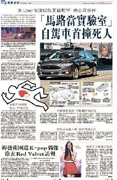 「馬路當實驗室」  自駕車首撞死人 (圖)
