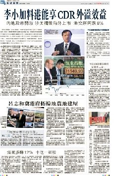李小加料港能享CDR外溢效益 (圖)