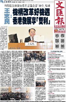 王志民:機構改革好機遇  香港發展享「雙利」 (圖)