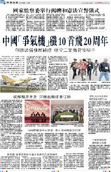 中國「爭氣機」殲10首飛20周年 (圖)