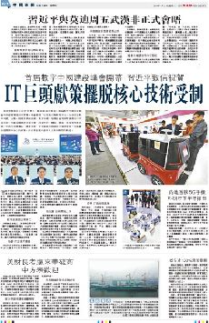 首屆數字中國建設峰會開幕  習近平致信祝賀 (圖)