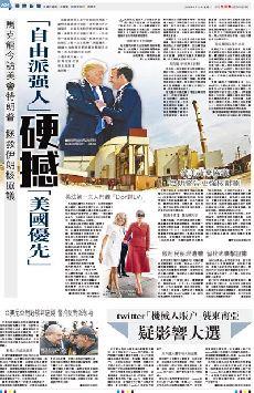 馬克龍今訪美會特朗普  拯救伊朗核協議 (圖)