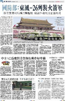 國防部:東風-26列裝火箭軍 (圖)