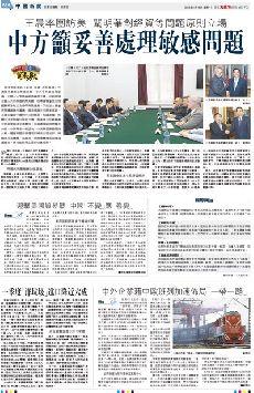 【中美貿易戰】中方籲妥善處理敏感問題 (圖)
