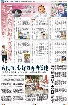 台民調:蔡聲望再陷低迷 (圖)