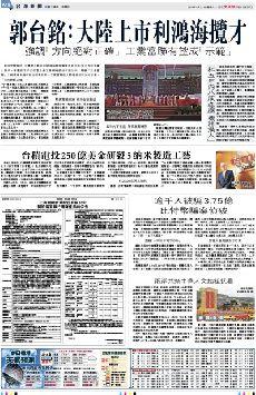郭台銘:大陸上市利鴻海攬才 (圖)