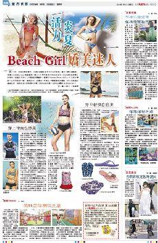 活力炎夏 Beach Girl&#23308.. (瓜)