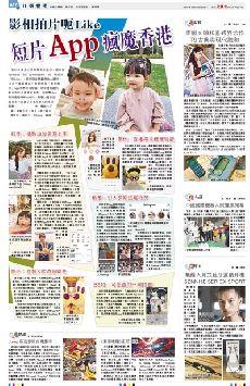 影相拍片呃Like  短片App瘋魔香港 (圖)