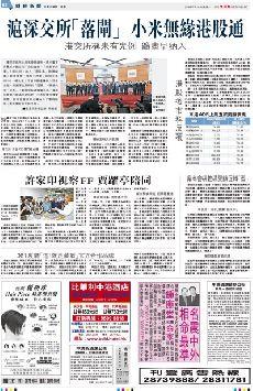滬深交所「落閘」  小米無緣港股通 (圖)