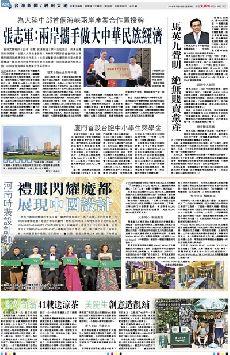 張志軍:兩岸攜手做大中華民族經濟 (圖)