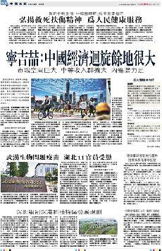 習近平對首個「中國醫師節」作出重要指示  弘揚救死扶傷精神  為人民健康服務