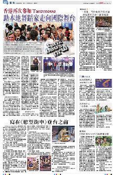 香港再次參加Tanzmesse  助本地舞蹈家走向國際舞台 (圖)