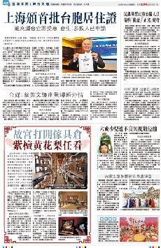 上海頒首批台胞居住證 (圖)