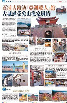 石浦古鎮訪「亞洲飛人」館  古城感受象山漁家風情 (圖)