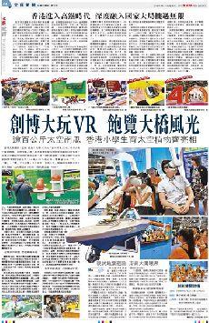 香港進入高鐵時代  深度融入國家大局機遇無限