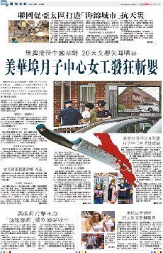 美華埠月子中心女工發狂斬嬰 (圖)