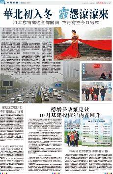 華北初入冬  霾.. (圖)