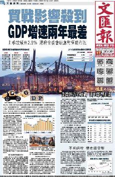 貿戰影響殺到  GDP增速兩年最差 (圖)