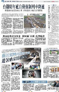 台鐵明年底自動強制列車降速 (圖)