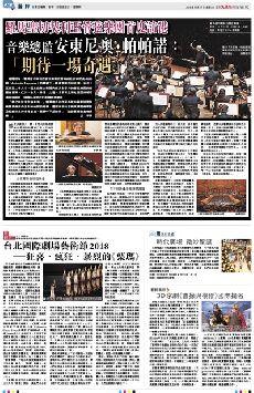 羅馬聖切契利亞管弦樂團首度訪港  音樂總監安東尼奧·帕帕諾:「期待一場奇遇」 (圖)