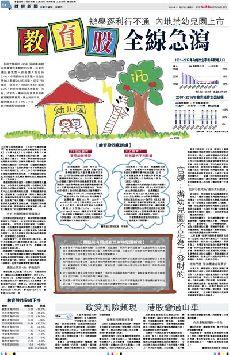 辦學逐利行不通  內地禁幼兒園上市  教育股全線急瀉 (圖)