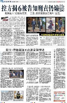 【「佔中」禍首案】控方揭6被告知刑責仍煽「佔」 (圖)