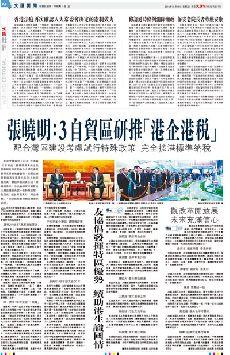香港法庭再次確認人大常委會決定的憲制效力