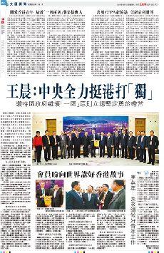 關愛香港青年  培養「一國兩制」事業接班人