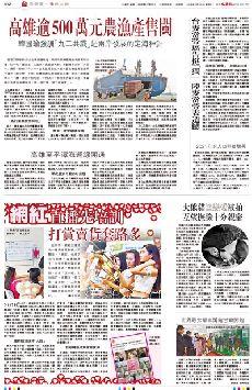高雄逾500萬元農漁產售閩 (圖)