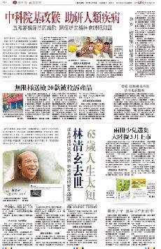 林清玄去世  65歲人生太短 (圖)