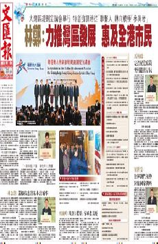 林鄭:力推灣區發展  惠及全港市民 (圖)