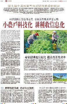 小農戶科技化  耕種收信息化 (圖)